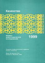 Cover of Kazakhstan DHS, 1999 - Final Report (Russian)