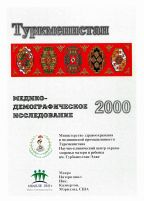 Cover of Turkmenistan DHS, 2000 - Final Report (Russian)