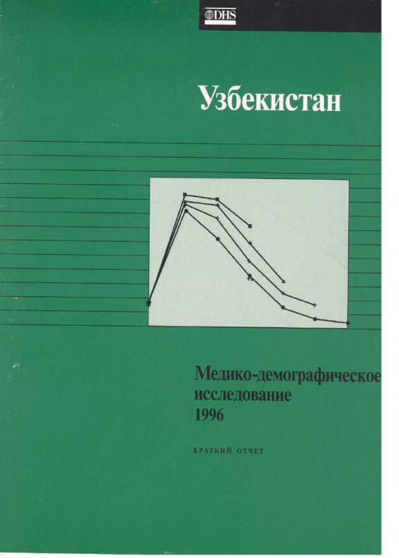 Cover of Uzbekistan DHS, 1996 - Summary Report (Russian)